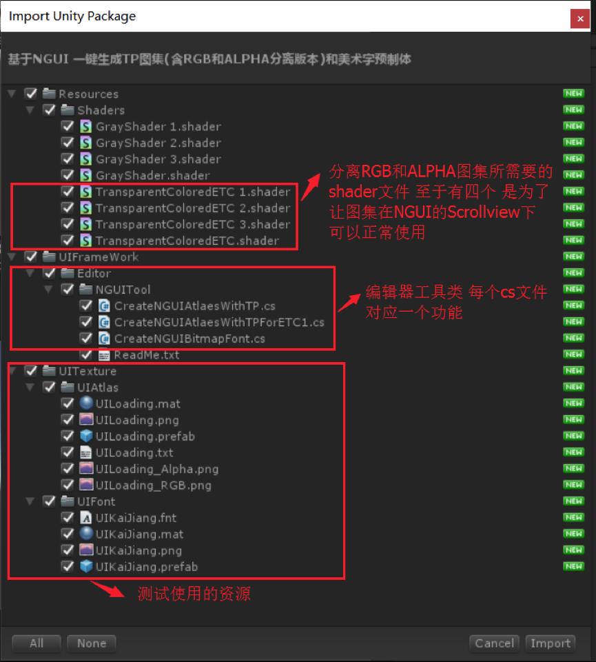 Unity一键图集生成工具,附源码(基于NGUI和TexturePacker) - UWA