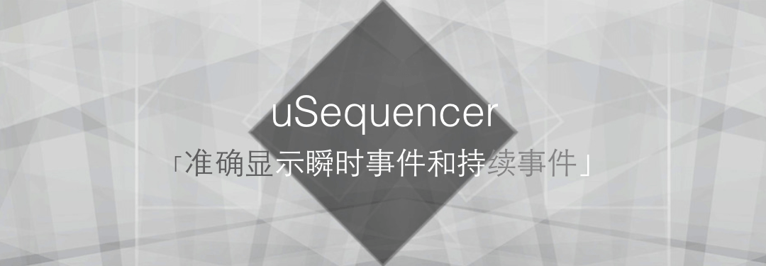 uSequencer 准确显示瞬时事件和持续事件