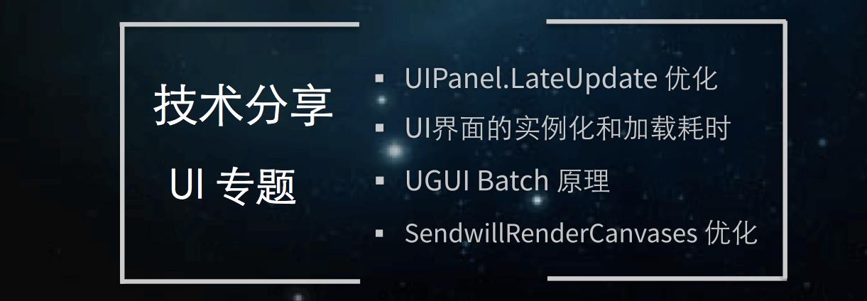 技术分享连载(UI 专题)