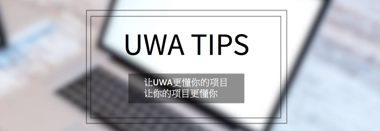 UWA TIPS:让你的项目更懂你!