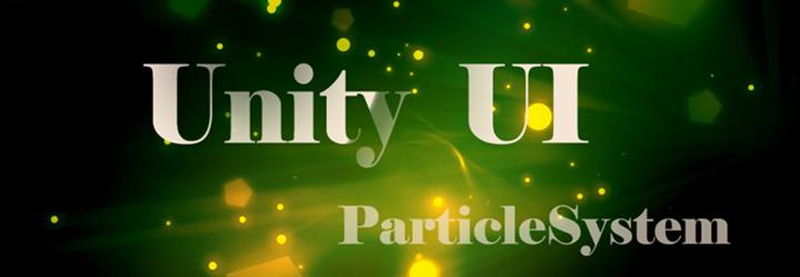 UWA平台新增【UI模块】和【粒子系统】检测功能!