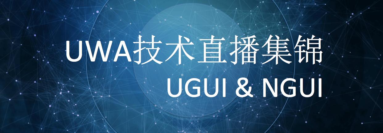 UWA技术直播视频集锦