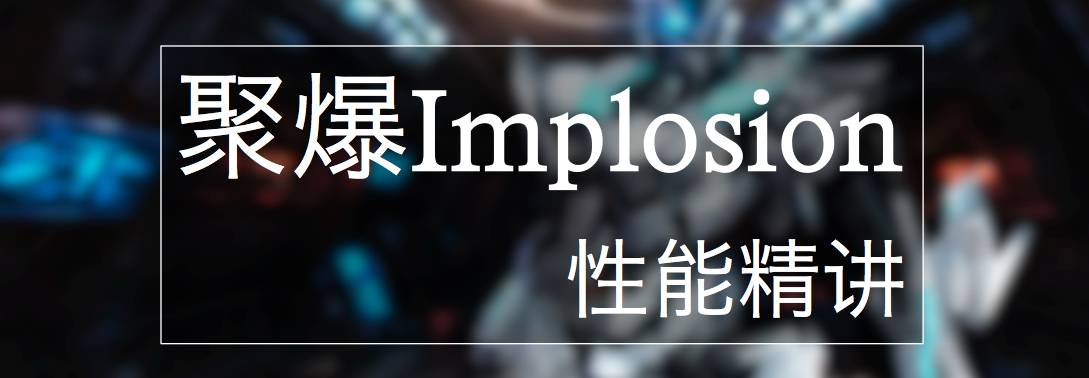 《聚爆Implosion》性能精析:这是我们测过性能最棒的手游,没有之一!