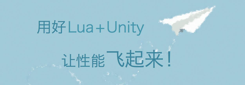 用好Lua+Unity,让性能飞起来——Lua与C#交互篇