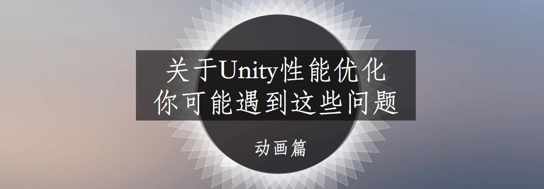 关于Unity动画系统优化,你可能遇到这些问题