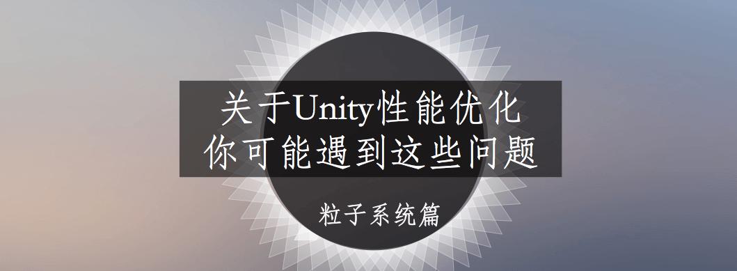 关于Unity粒子系统优化,你可能遇到这些问题