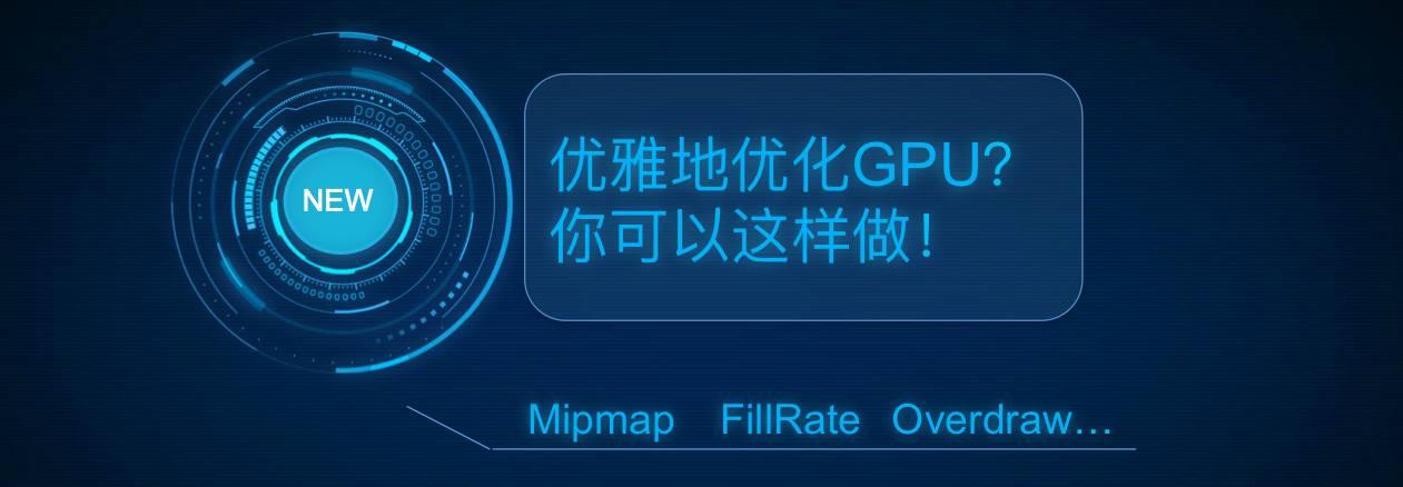 UWA新功能| GPU性能优化,One Step!