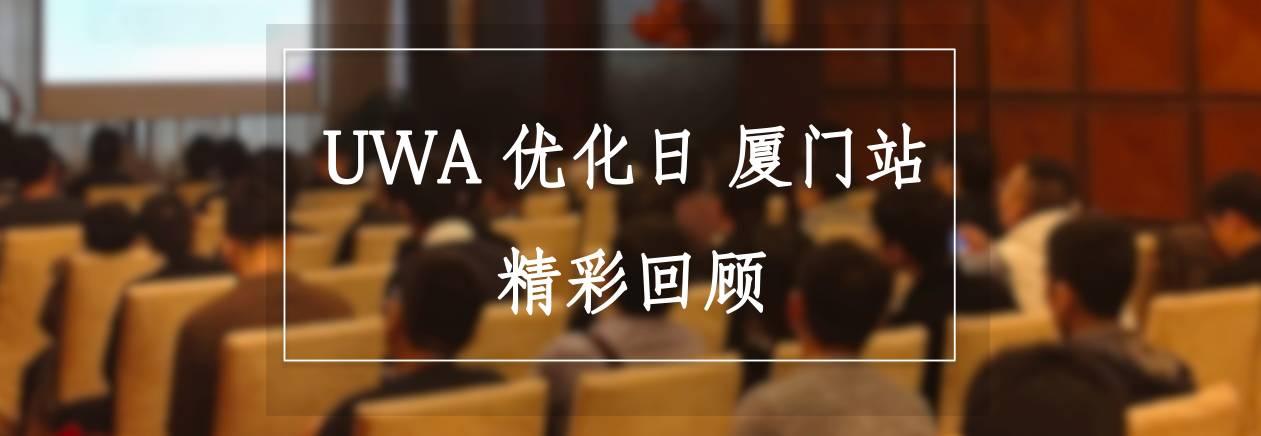 UWA优化日厦门站回顾 | 资深TA教你如何将艺术概念转化为渲染代码