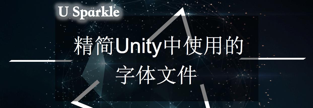 如何精简Unity中使用的字体文件