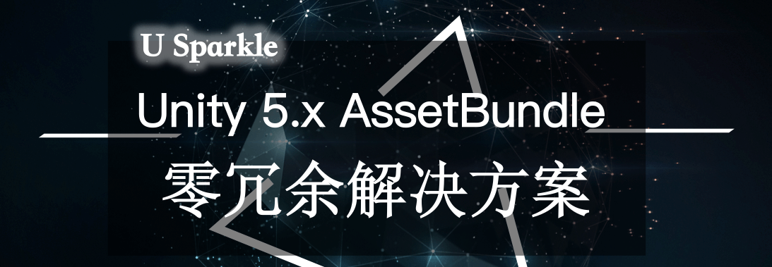 Unity 5.x AssetBundle零冗余解决方案