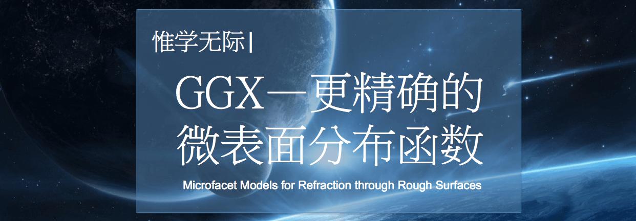 基于物理的渲染—更精确的微表面分布函数GGX
