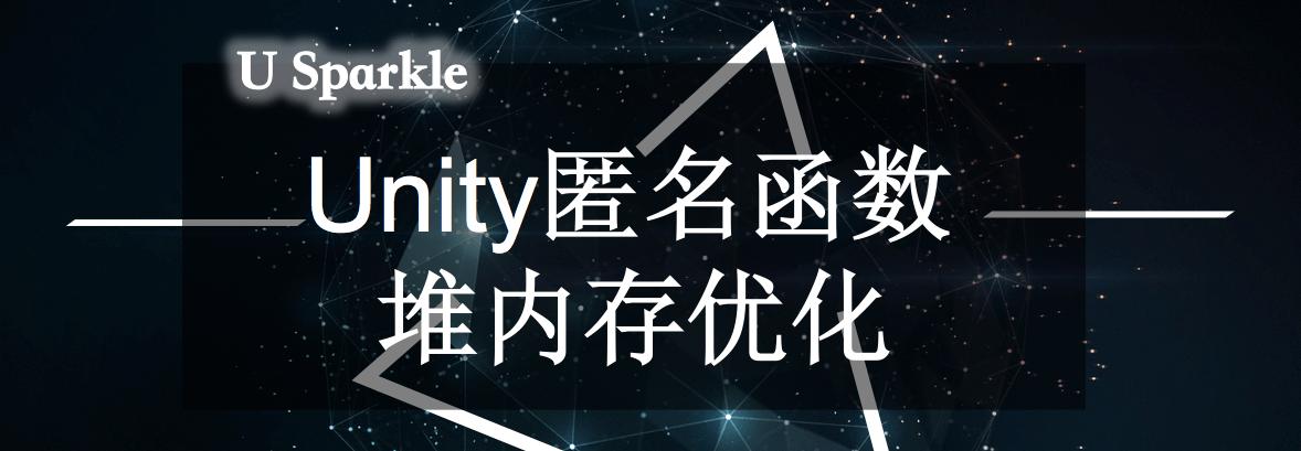 Unity匿名函数的堆内存优化