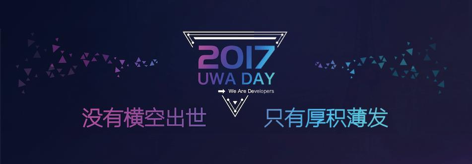 UWA DAY 2017 精彩盘点| 没有横空出世,只有厚积薄发!
