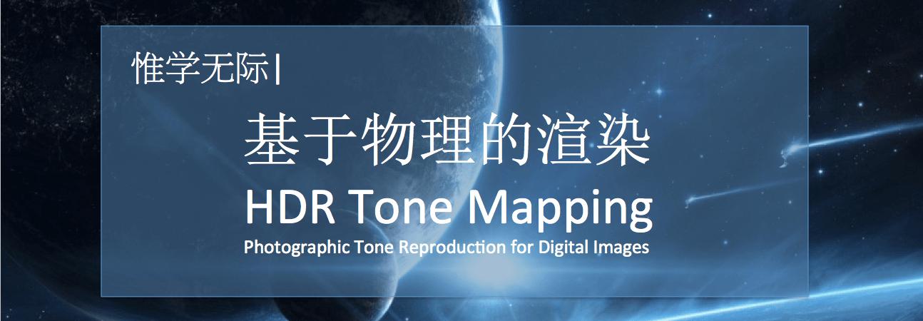基于物理的渲染—HDR Tone Mapping