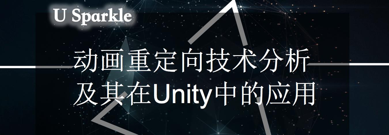 动画重定向技术分析及其在Unity中的应用