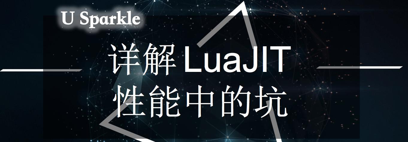 用好Lua+Unity,让性能飞起来—LuaJIT性能坑详解