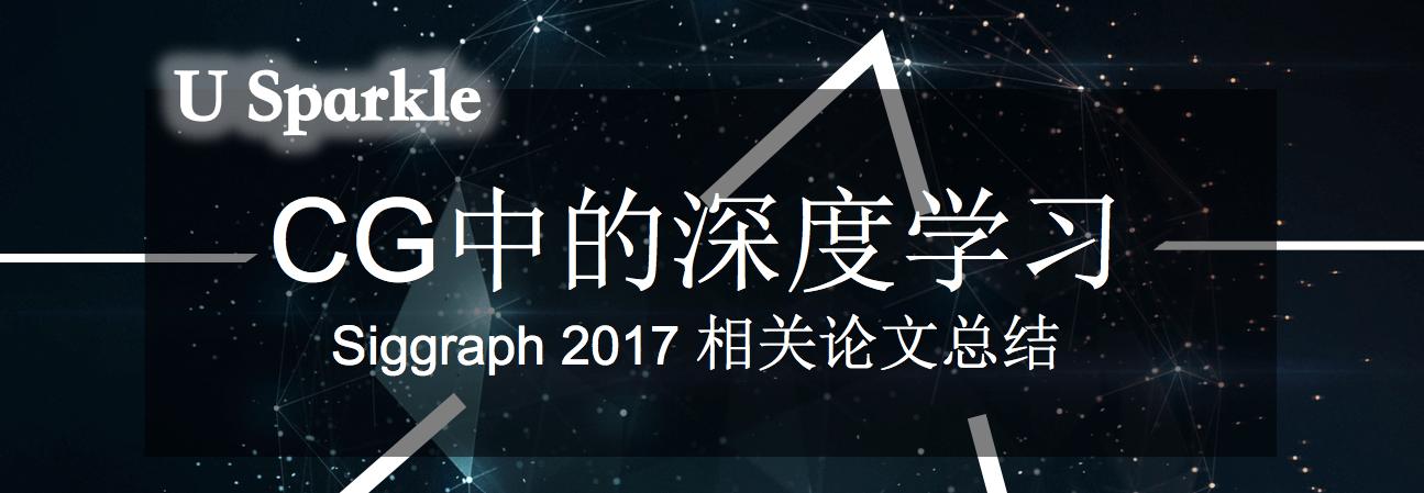 CG中的深度学习 |Siggraph 2017 相关论文总结