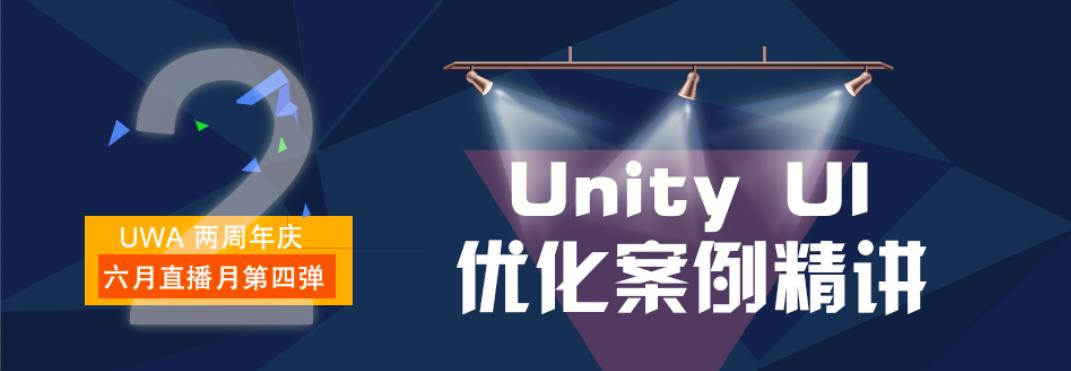 UWA 六月直播季 | 6.29 Unity UI模块中的优化案例精讲