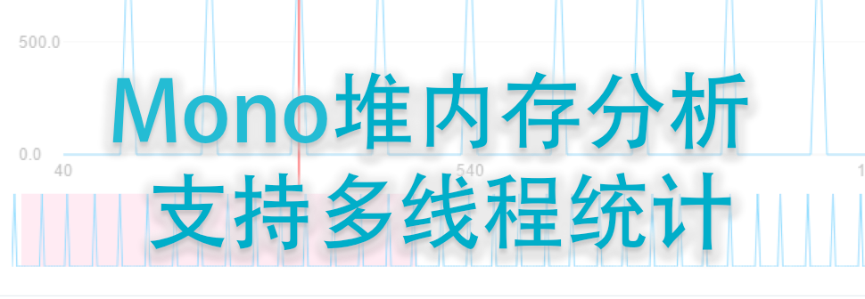 UWA 新功能| 多线程模式下也能定位堆内存问题了!