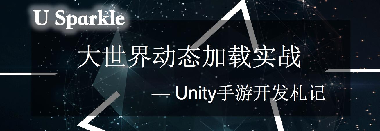Unity手游开发札记—大世界动态加载实战