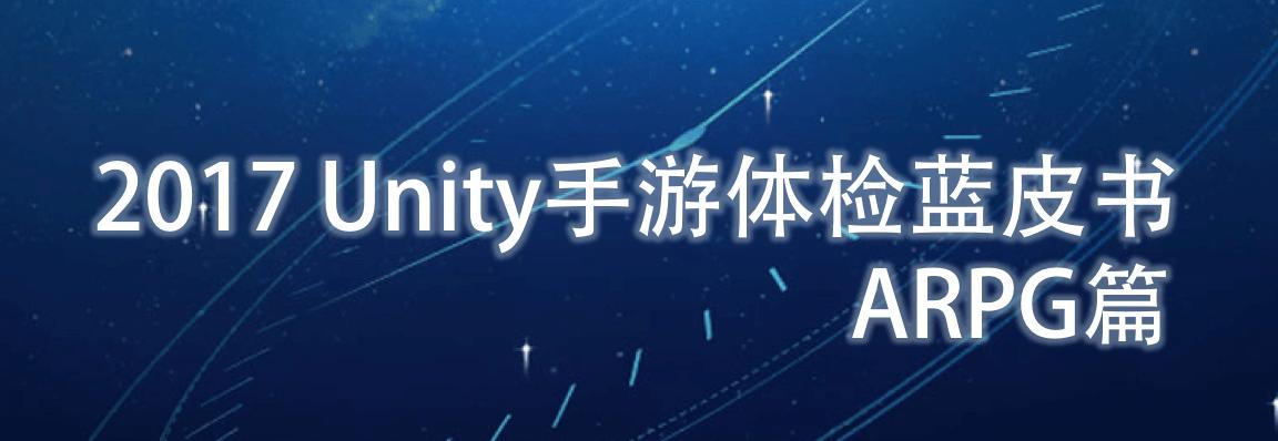 UWA发布 | 2017 Unity手游体检蓝皮书 — ARPG篇