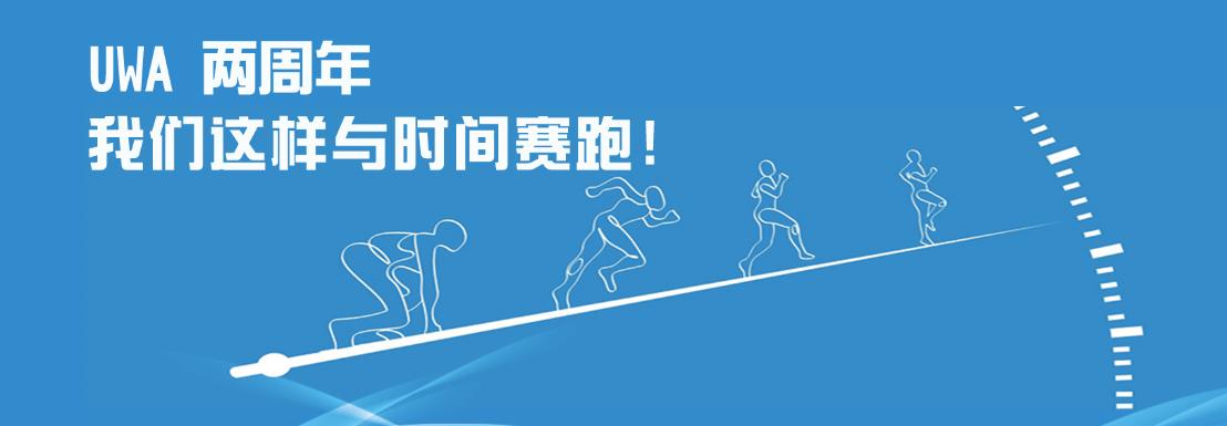 UWA 两周年 | 优化就是在和时间赛跑