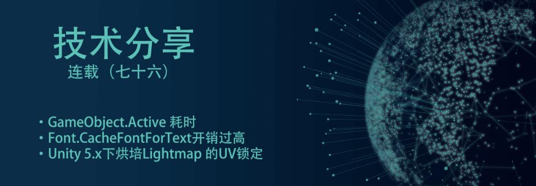 技术分享连载(七十六)