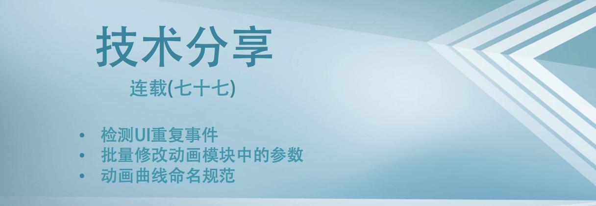 技术分享连载(七十七)