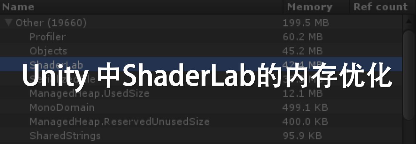 【求知探新】Unity中ShaderLab内存优化