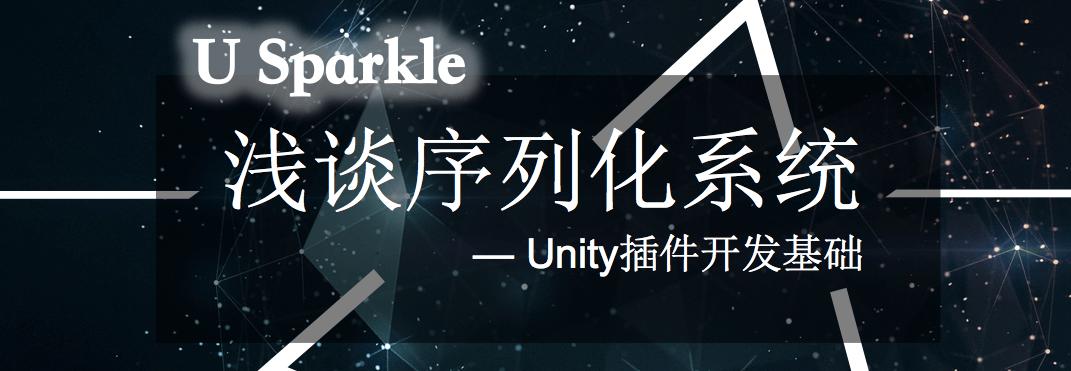 Unity插件开发基础—浅谈序列化系统