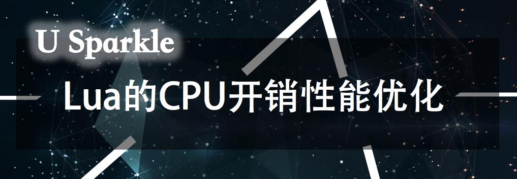 Lua的CPU开销性能优化