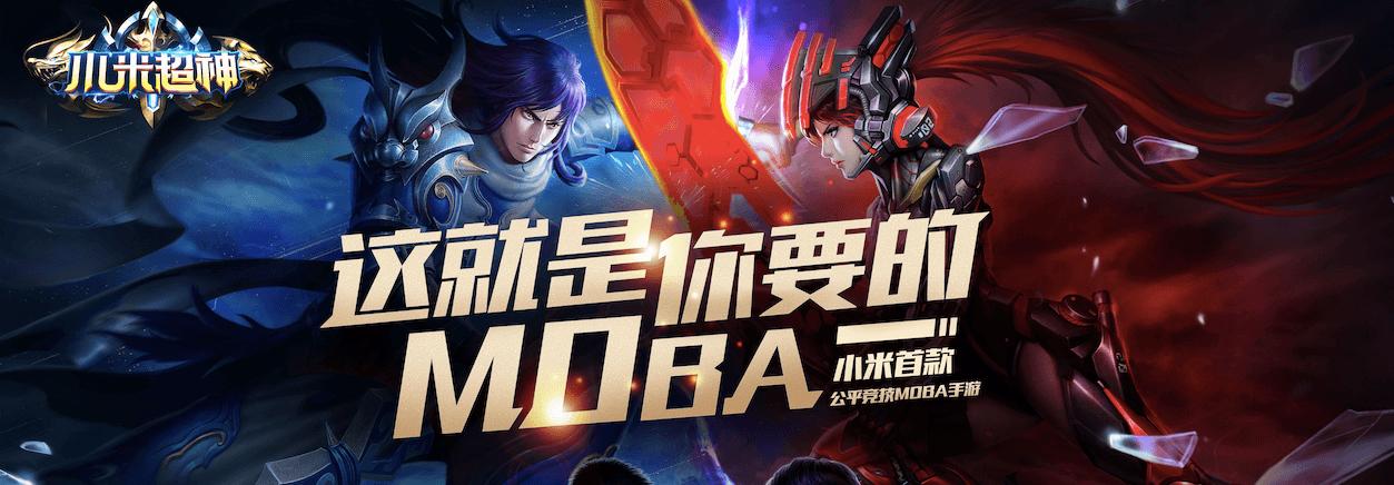 MOBA手游《小米超神》案例精讲
