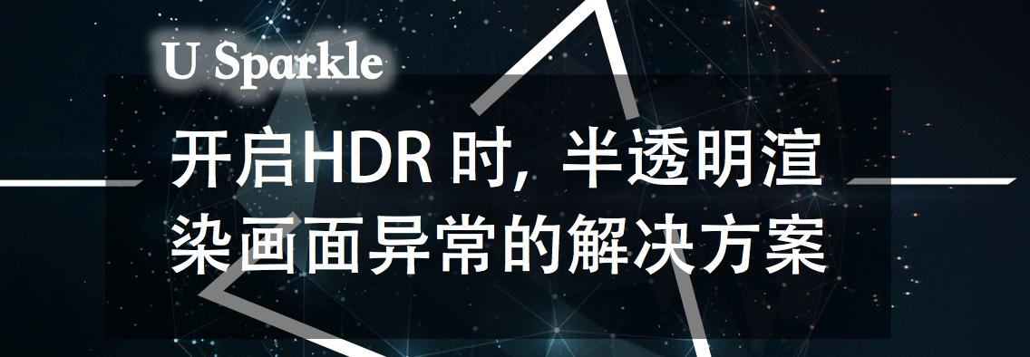 开启HDR时,半透明渲染画面异常的解决方案