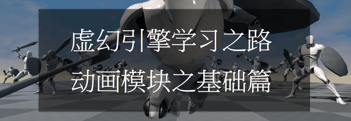 虚幻引擎学习之路:动画模块之基础篇