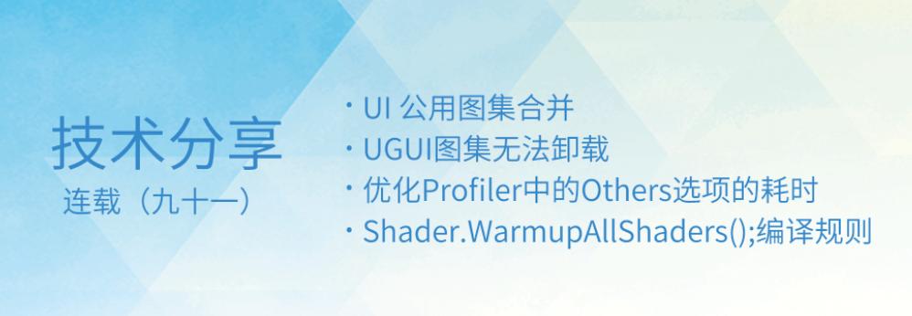 技术分享连载(九十一)