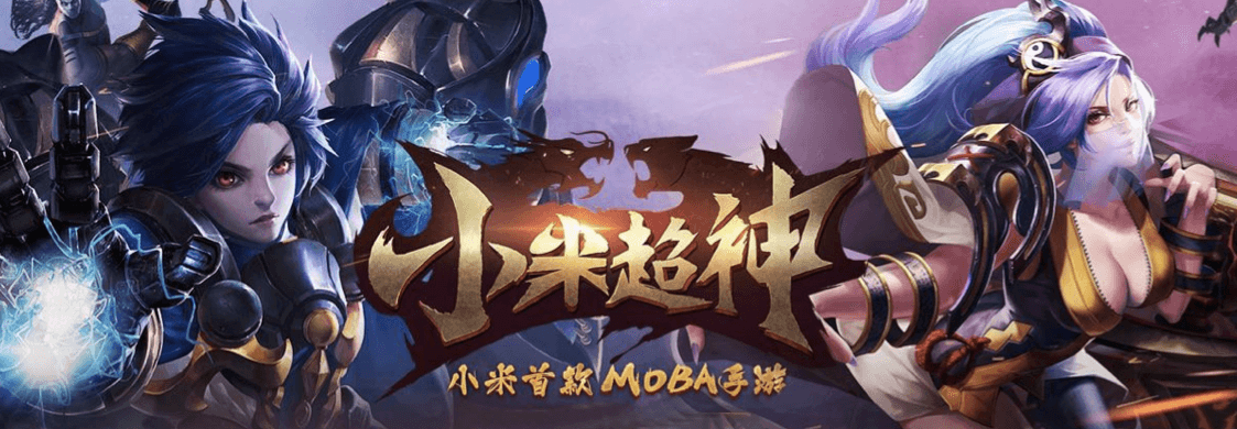 UWA官方Demo新增《小米超神》,全面揭秘重度手游的性能表现!