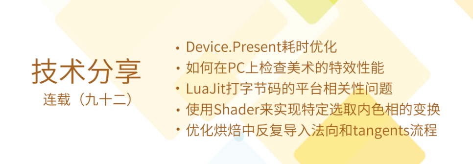 技术分享连载(九十二)
