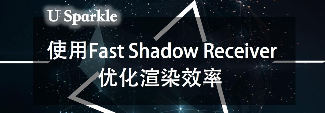 使用Fast Shadow Receiver优化渲染效率