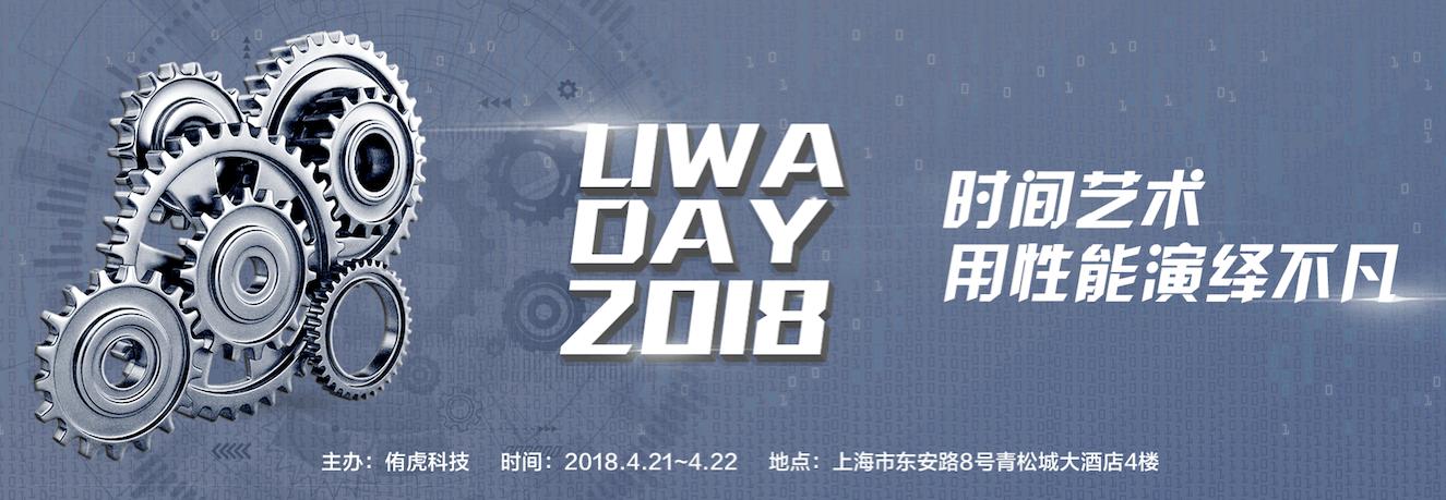 活动 | UWA DAY 2018 开启报名!
