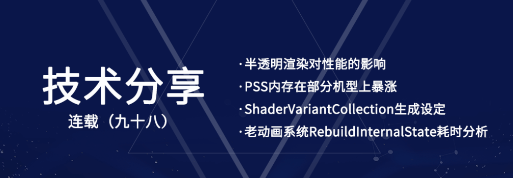 技术分享连载(九十八)