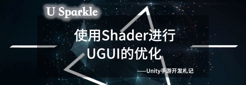 Unity手游开发札记——使用Shader进行UGUI的优化