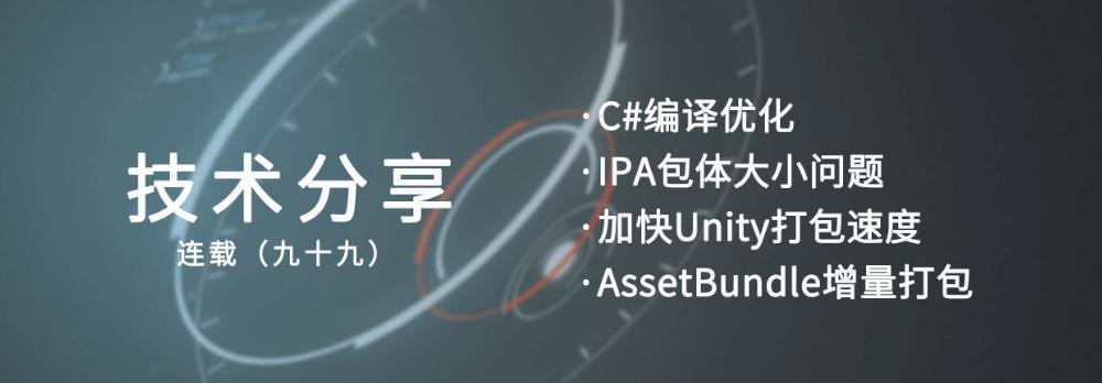 技术分享连载(九十九)