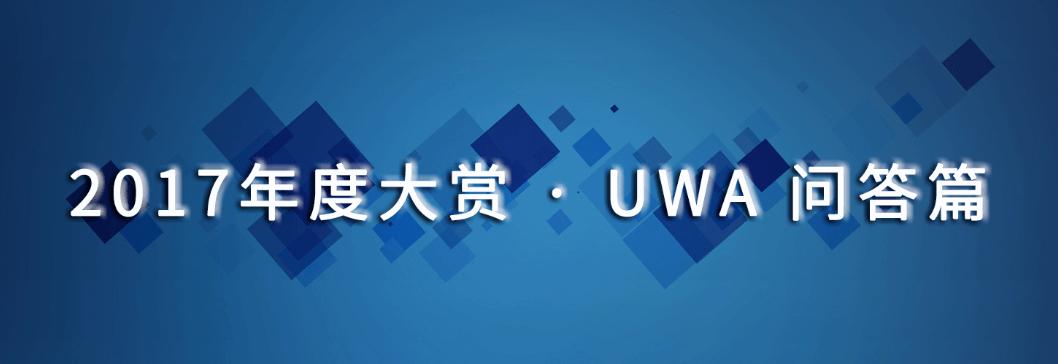 2017年度大赏   最受欢迎的十个UWA问答