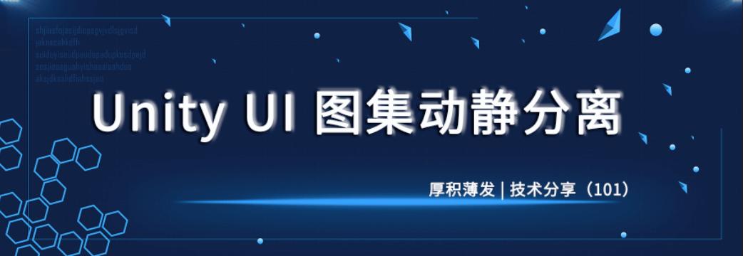 关于Unity UI的动静图集分离,你需要了解这些!