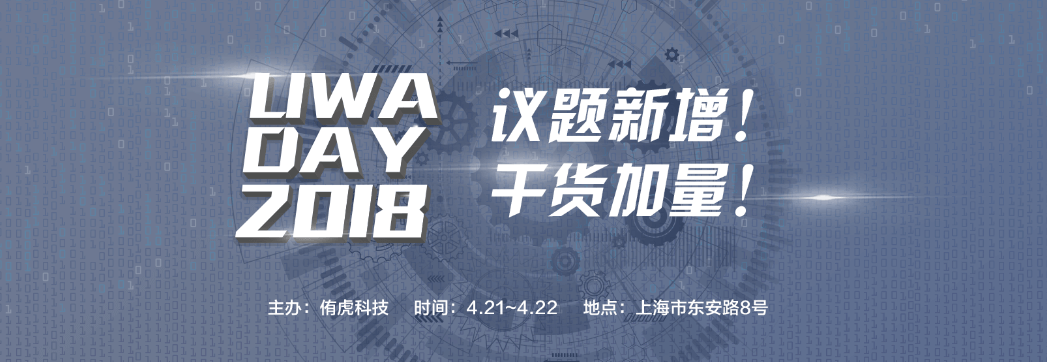 UWA DAY 2018 议题新增、干货加量!仅剩最后50个名额!