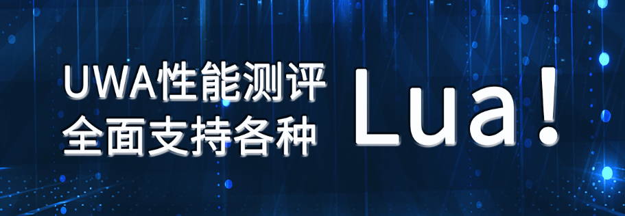UWA性能测评全面支持各种Lua!