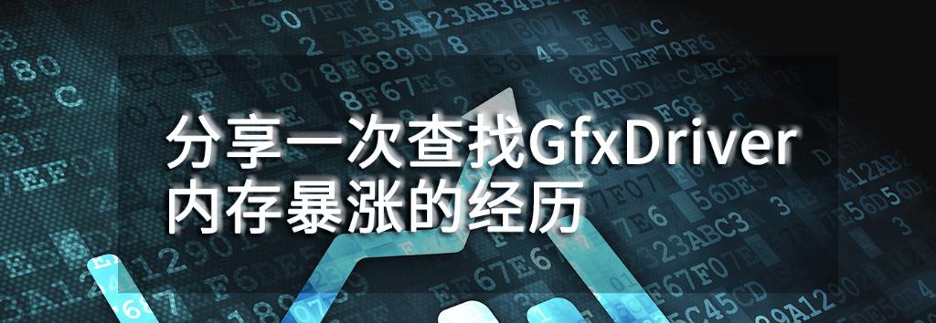 【求知探新】分享一次查找GfxDriver内存暴涨的经历
