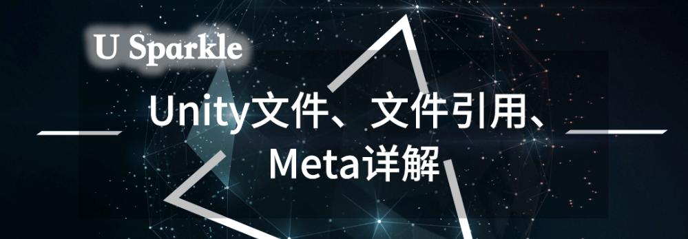 Unity文件、文件引用、Meta详解