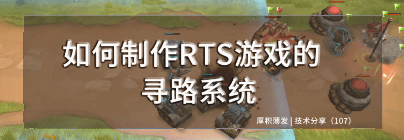 如何制作RTS游戏的寻路系统?