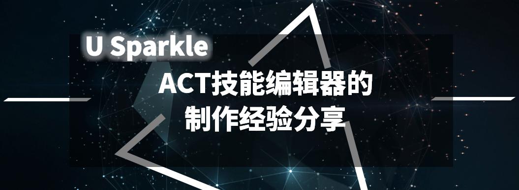 ACT技能编辑器的制作经验分享